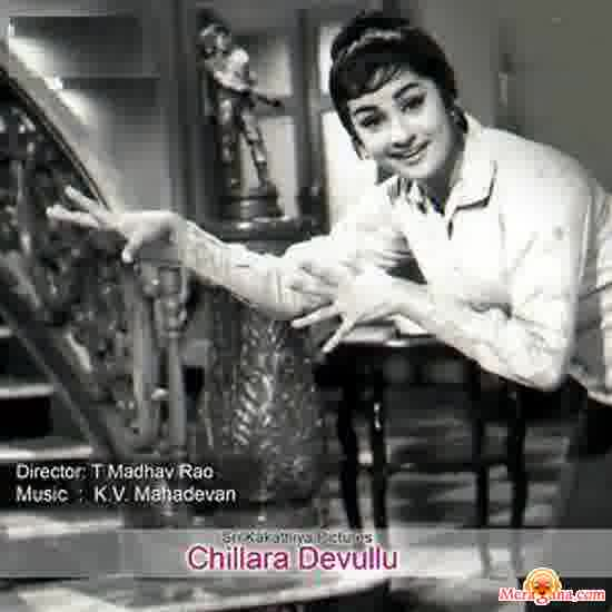Poster of Chillara Devullu (1975) - (Telugu)