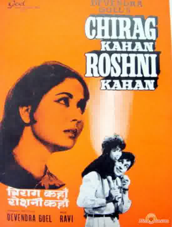 Poster of Chirag Kahan Roshni Kahan (1959) - (Hindi Film)
