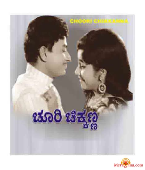 Poster of Choori Chikkanna (1969) - (Kannada)