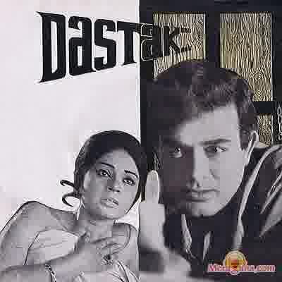 Poster of Dastak (1970) - (Hindi Film)