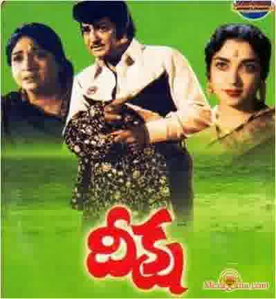 Poster of Deeksha (1974)