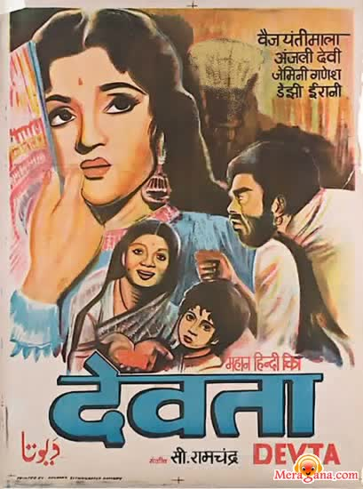 Poster of Devta (1956) - (Hindi Film)