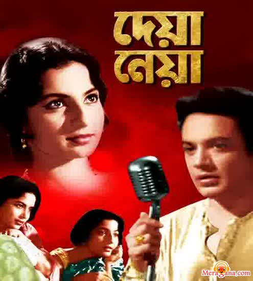 Poster of Deya Neya (1974) - (Bengali Modern Songs)