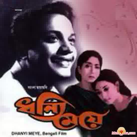 Poster of Dhanni Meye (1971) - (Bengali Modern Songs)