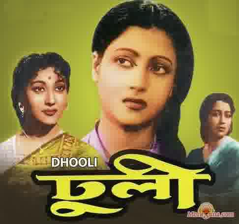 Poster of Dhooli (1954) - (Bengali Modern Songs)