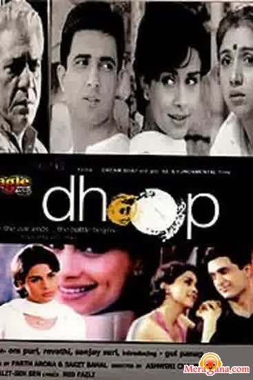 Poster of Dhoop (2003) - (Hindi Film)