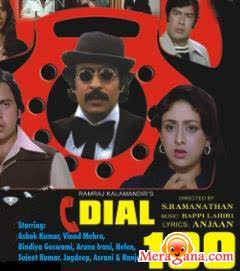Poster of Dial 100 (1982)