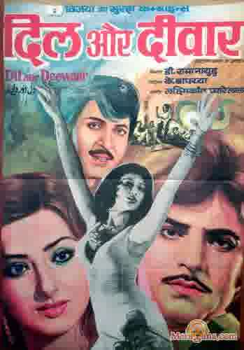 Poster of Dil Aur Deewar (1978) - (Hindi Film)