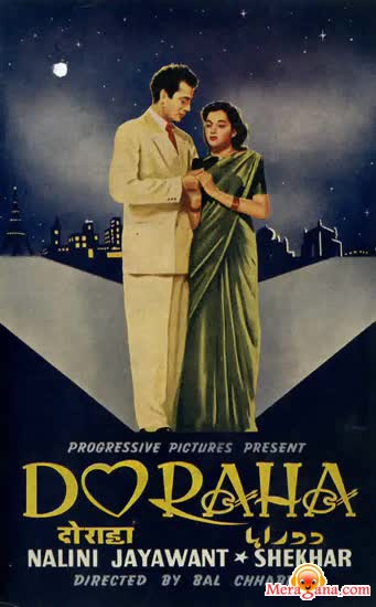 Poster of Do Raha (1952) - (Hindi Film)