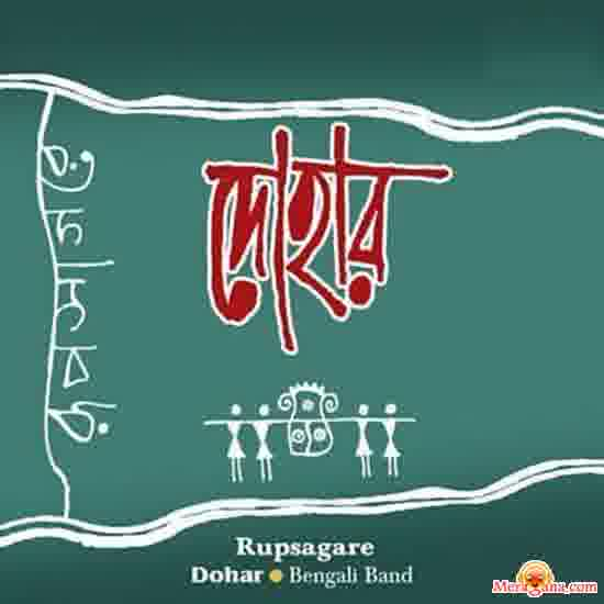 Poster of Dohar - (Bengali Modern Songs)
