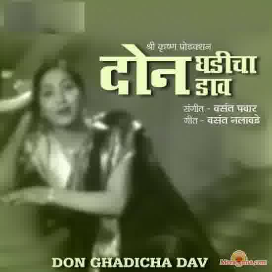 Poster of Don Ghadicha Daav (1958) - (Marathi)