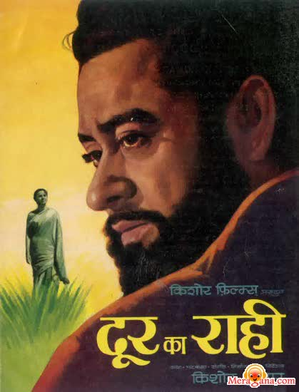 Poster of Door Ka Rahi (1971)