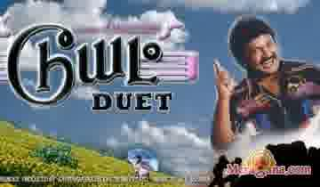 Poster of Duet (1994) - (Tamil)