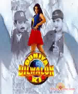 Poster of Duniya Dilwalon Ki (1997) - (Hindi Film)