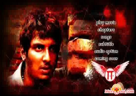 Poster of E (2006) - (Tamil)