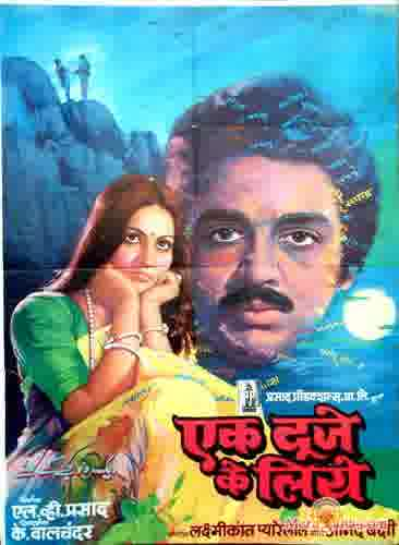 Poster of Ek Duuje Ke Liye (1981) - (Hindi Film)