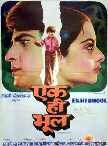 Poster of Ek Hi Bhool (1981) - (Hindi Film)