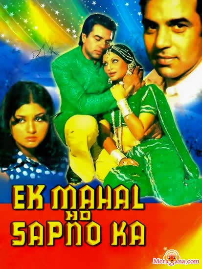 Poster of Ek Mahal Ho Sapno Ka (1975) - (Hindi Film)