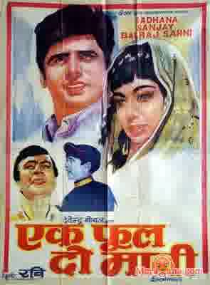 Poster of Ek Phool Do Mali (1969) - (Hindi Film)