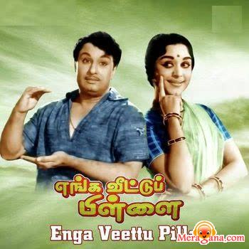 Poster of Enga Veetu Pillai (1965) - (Tamil)