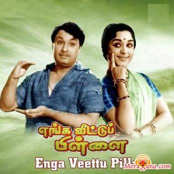 Karaoke Of Naan Aanaittaal Enga Veetu Pillai 1965 M G Ramachand