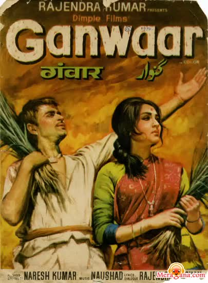 Poster of Ganwaar (1970) - (Hindi Film)