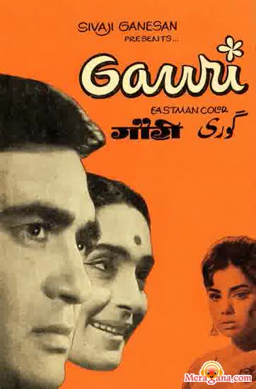 Poster of Gauri (1968)