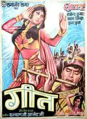 Poster of Geet (1970) - (Hindi Film)