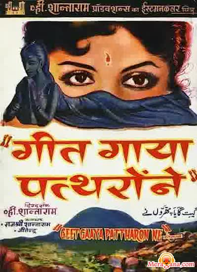 Poster of Geet Gaaya Pattharon Ne (1964) - (Hindi Film)