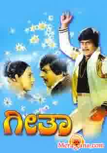 Poster of Geetha (1981)