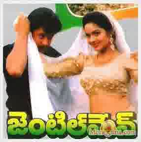 Poster of Gentleman (1993) - (Telugu)