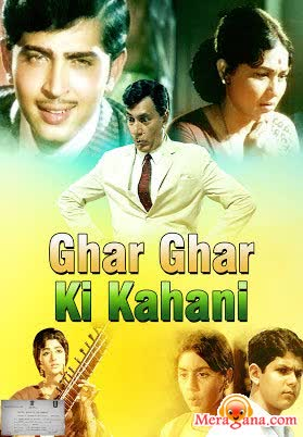 Poster of Ghar+Ghar+Ki+Kahani+(1970)+-+(Hindi+Film)
