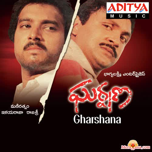 Poster of Gharshana (1988) - (Telugu)