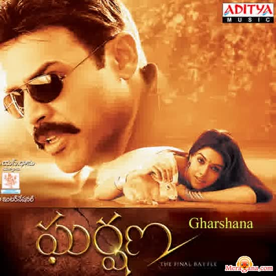 Poster of Gharshana (2004) - (Telugu)