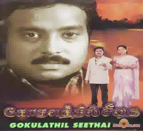 Poster of Gogulathil Seethai (1996)