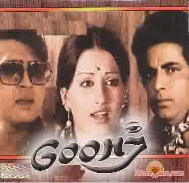 Poster of Goonj (1974) - (Hindi Film)