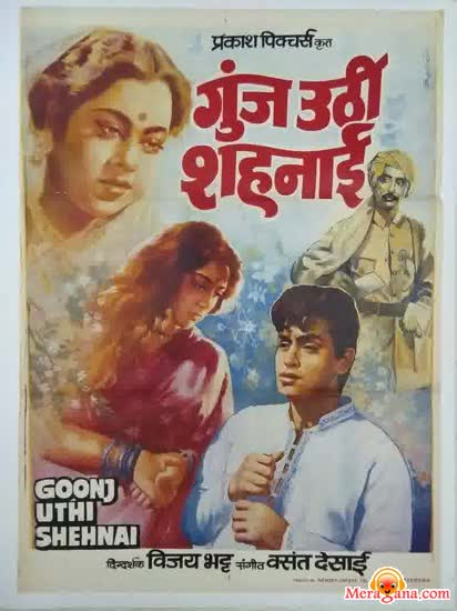 Poster of Goonj Uthi Shehnai (1959) - (Hindi Film)