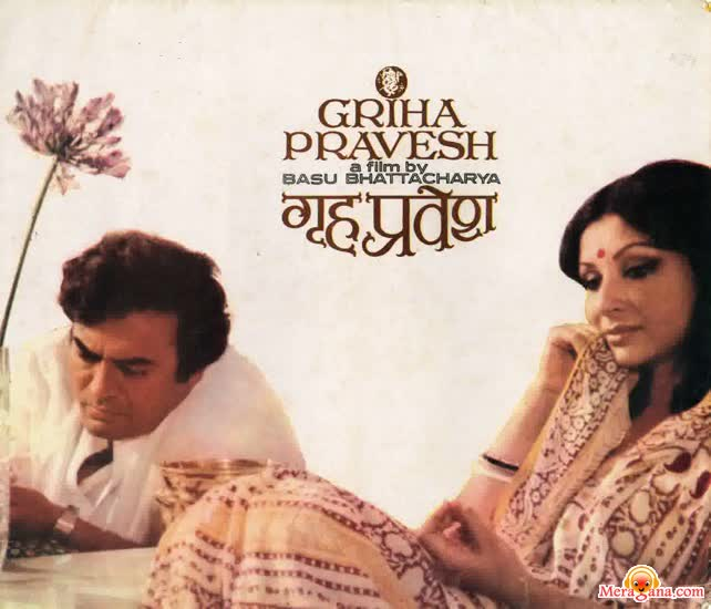 Poster of Griha Pravesh (1979) - (Hindi Film)