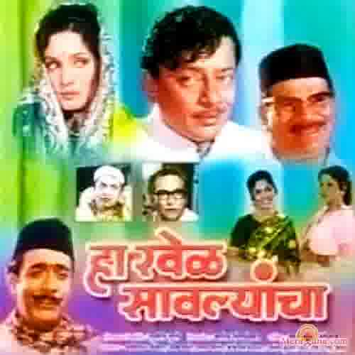 Poster of Ha Khel Savalyancha (1976)