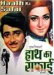 Poster of Haath Ki Safai (1974) - (Hindi Film)