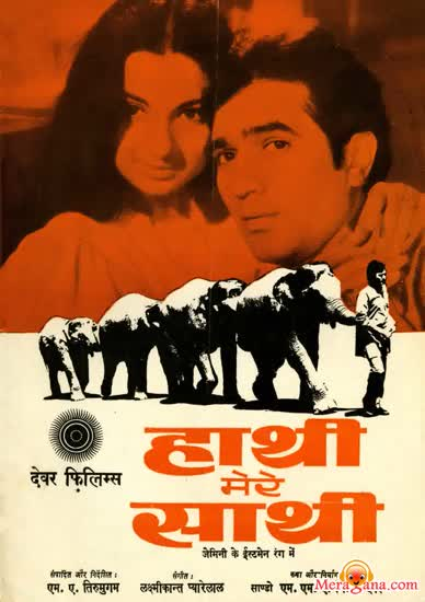 Poster of Haathi Mere Saathi (1971) - (Hindi Film)