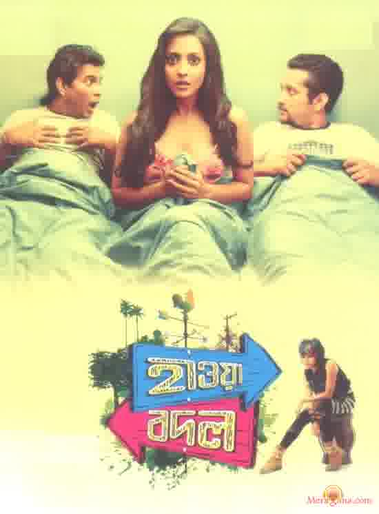 Poster of Hawa Bodol (2013) - (Bengali Modern Songs)