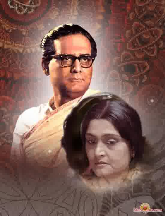 Poster of Hemanta Mukherjee & Sumitra Roy