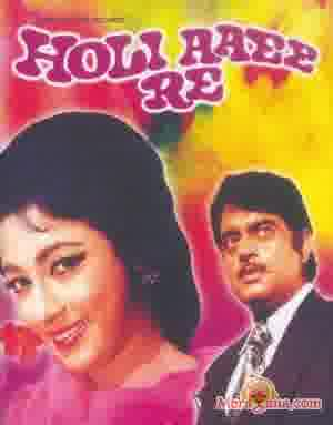 Poster of Holi Aaee Re (1970)