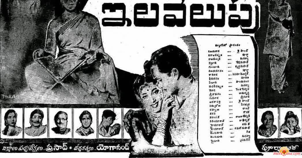 Poster of Ilavelpu (1956)