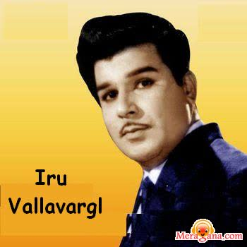 Poster of Iru Vallavargal (1966)
