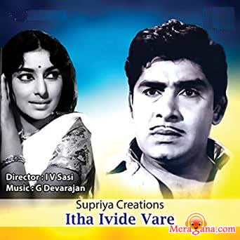 Poster of Itha Ivide Vare (1977) - (Malayalam)