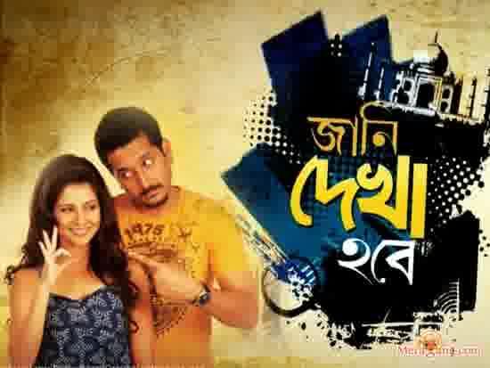 download bengali song jani dekha hobe