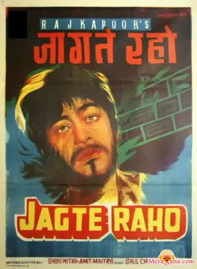 Poster of Jagte Raho (1956) - (Hindi Film)