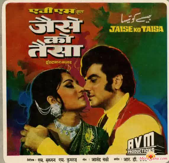 Poster of Jaise Ko Taisa (1973) - (Hindi Film)